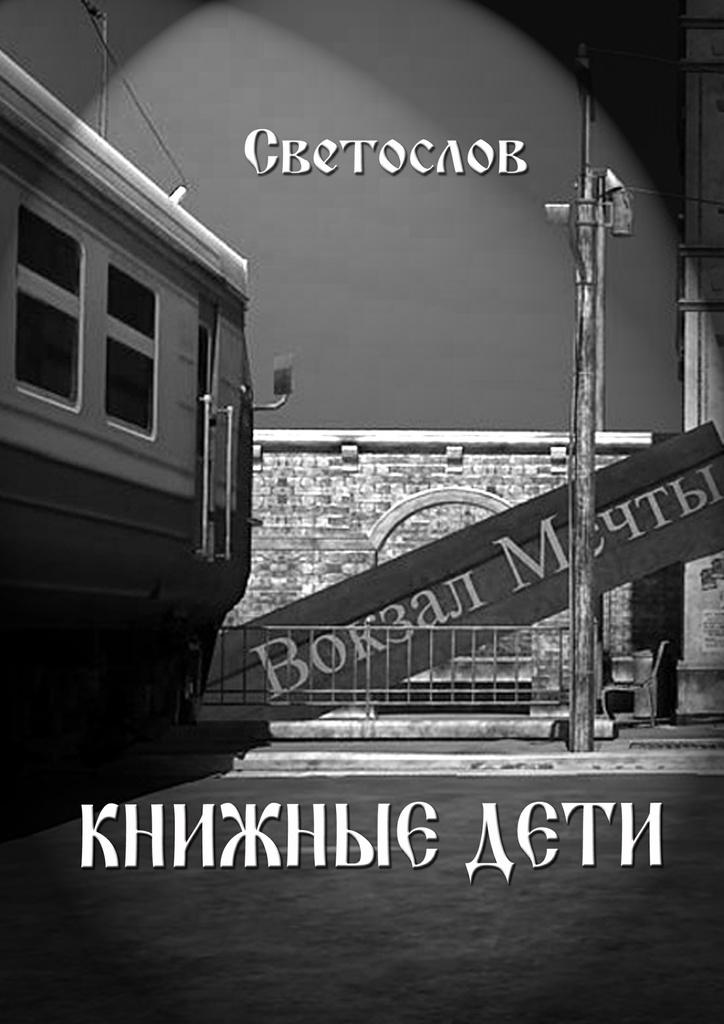 Книга девушка попала в прошлое на дикий запад к проституткам ленин иудушка политическая проститутка
