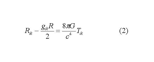 Теория гравитации валитова