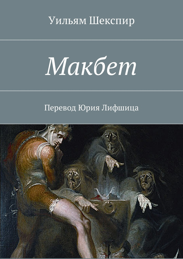 a comparison of the macbeth a play by william shakespeare and oedipus rex a play by sophocles