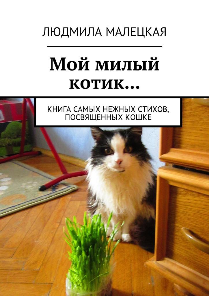 Читать мой милый кот