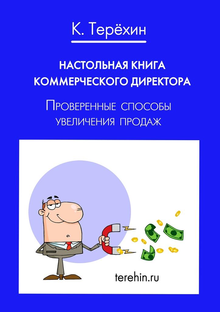 Скачать книга коммерческого директора терехин