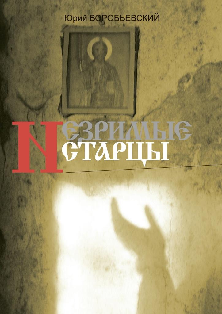 Воробьевский незримые старцы книга скачать