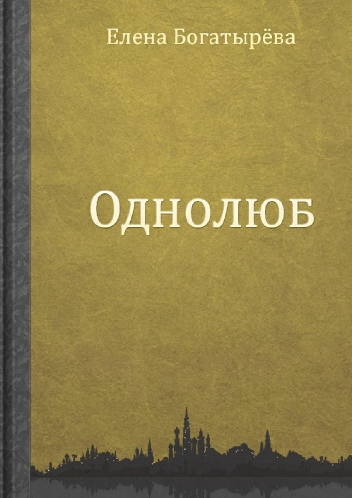 форма представительства елена богатырева серия ловцы душ налоговую инспекцию