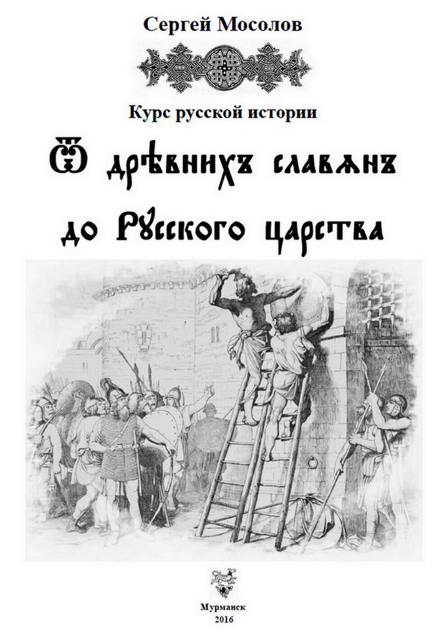 Хроника славянского пьянства за неделю