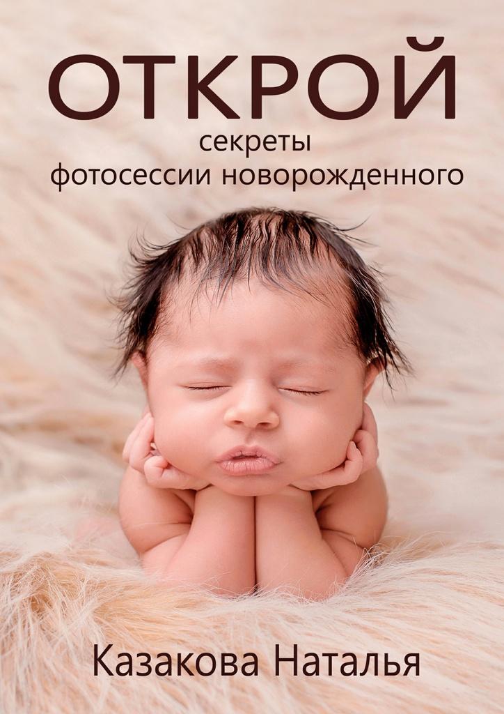 Открой секреты фотосессии новорожденного книга скачать
