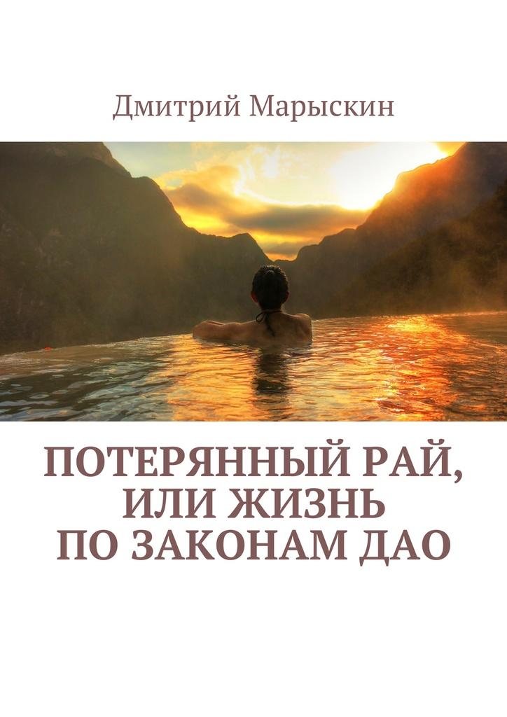 Потерянный рай книга скачать fb2