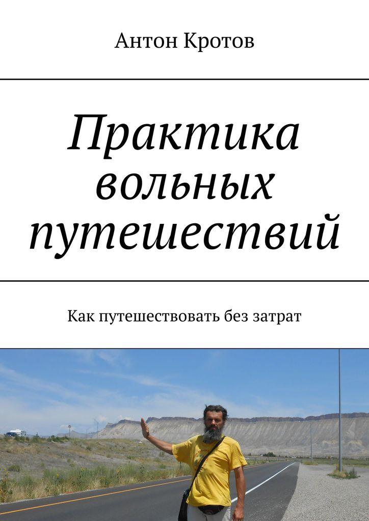 Антон кротов скачать все книги бесплатно