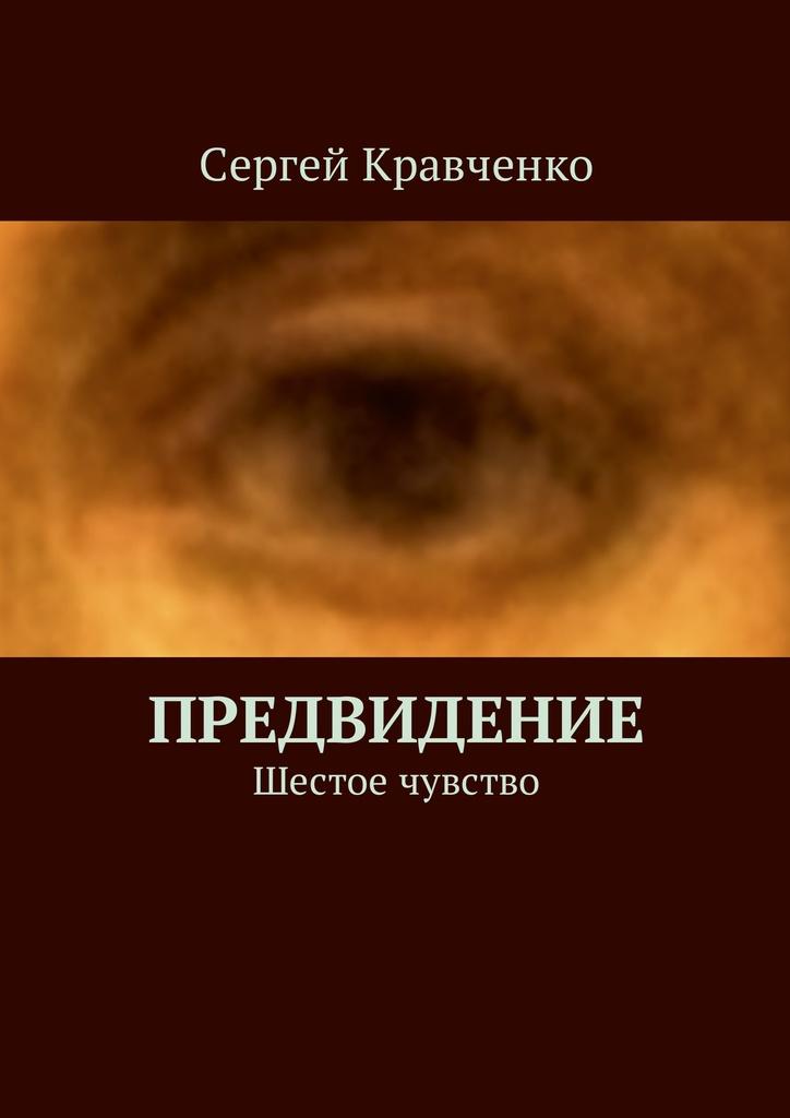 Книга осознанное влечение скачать
