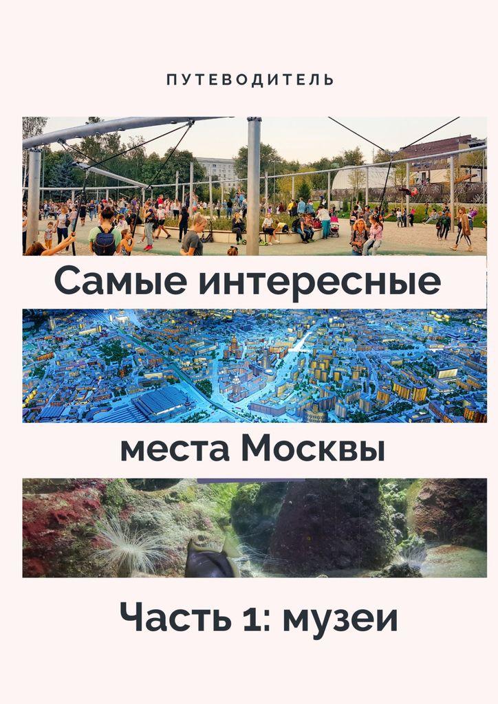 Справка о свободном посещении вуза Большая Черёмушкинская улица Справка от педиатра Пятницкое шоссе