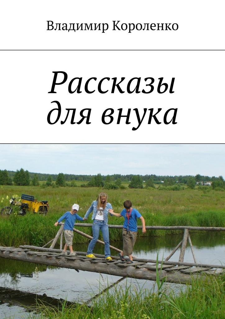 Смамой на речке рассказы фото 294-786