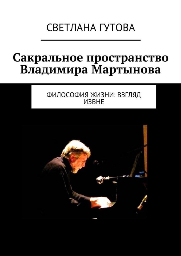 Книгу Мартынов История Зарубежной Музыки Хх Века