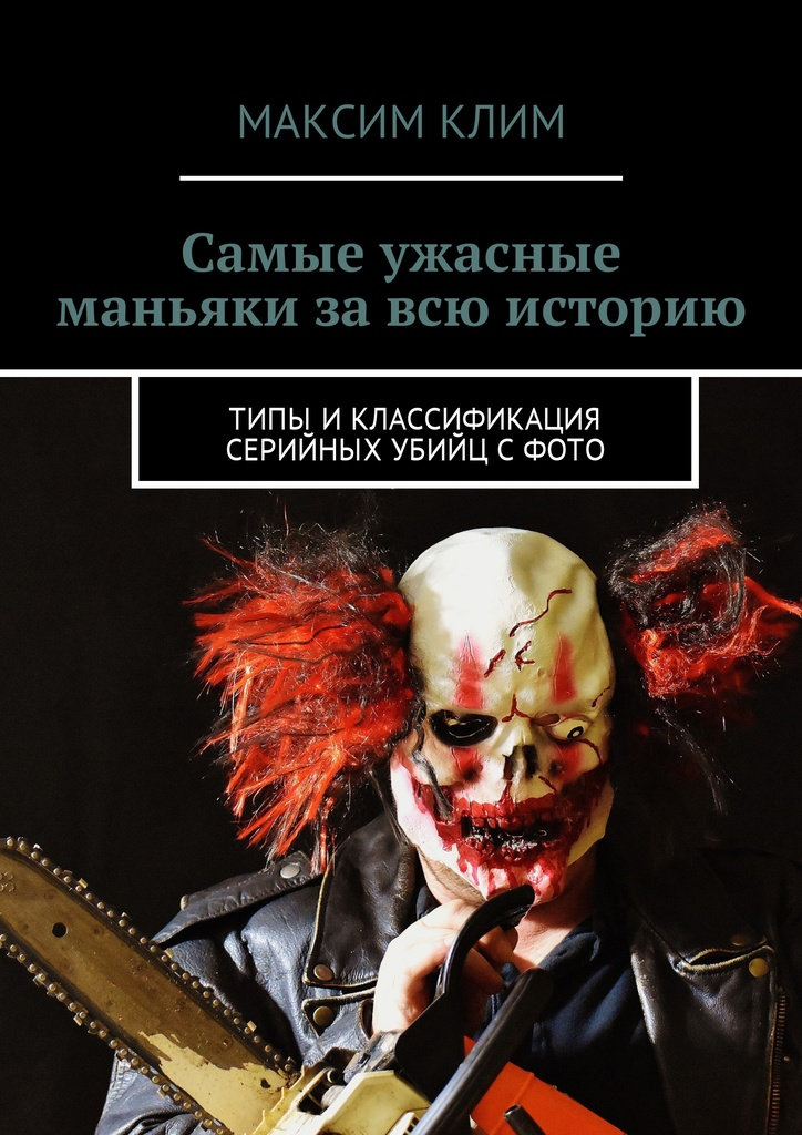 Скачать книги про маньяков и серийных убийц