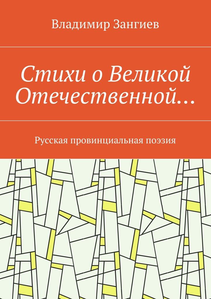 Книга кто стихи и рассказы для детей александр