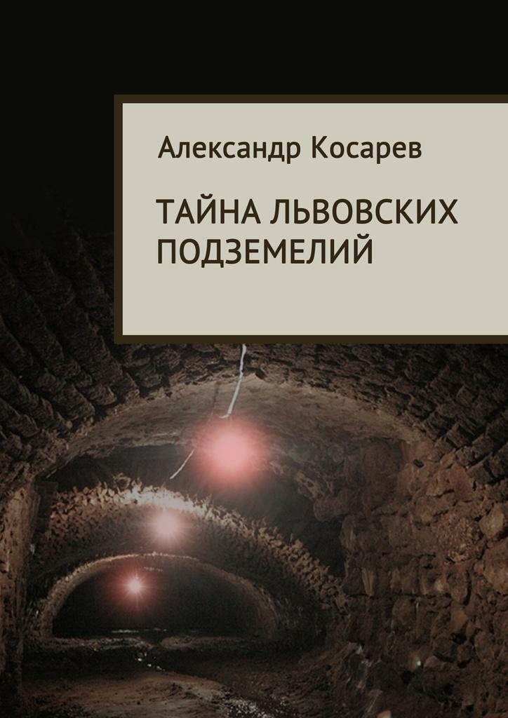 Скачать бесплатно книгу тайна львовских подземелий