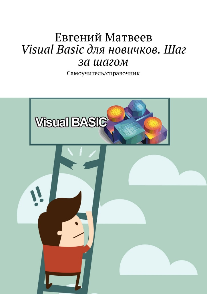 related literature about visual basic net Wikipedia has related information at visual basic net wikiversity has learning materials about visual basic net 2005 visual basicnet step by step about this.
