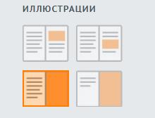 иллюстрации_по_месту_в_тексте2