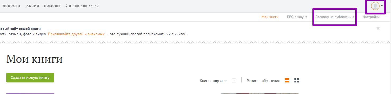 кабинет_автора