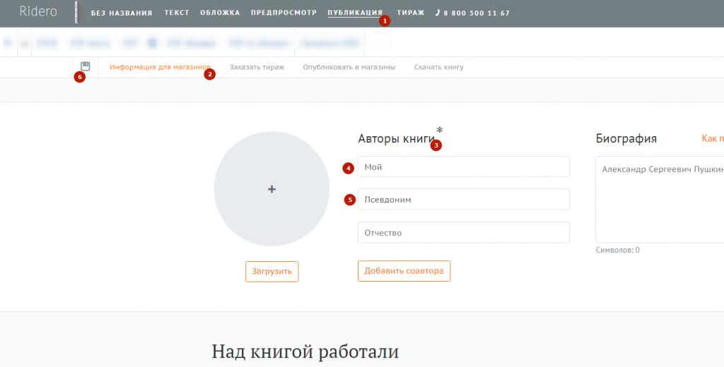псевдоним_настройка