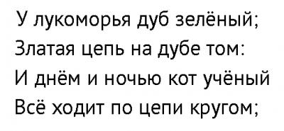 03_стих_детский