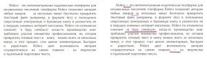 типографика_до_и_после