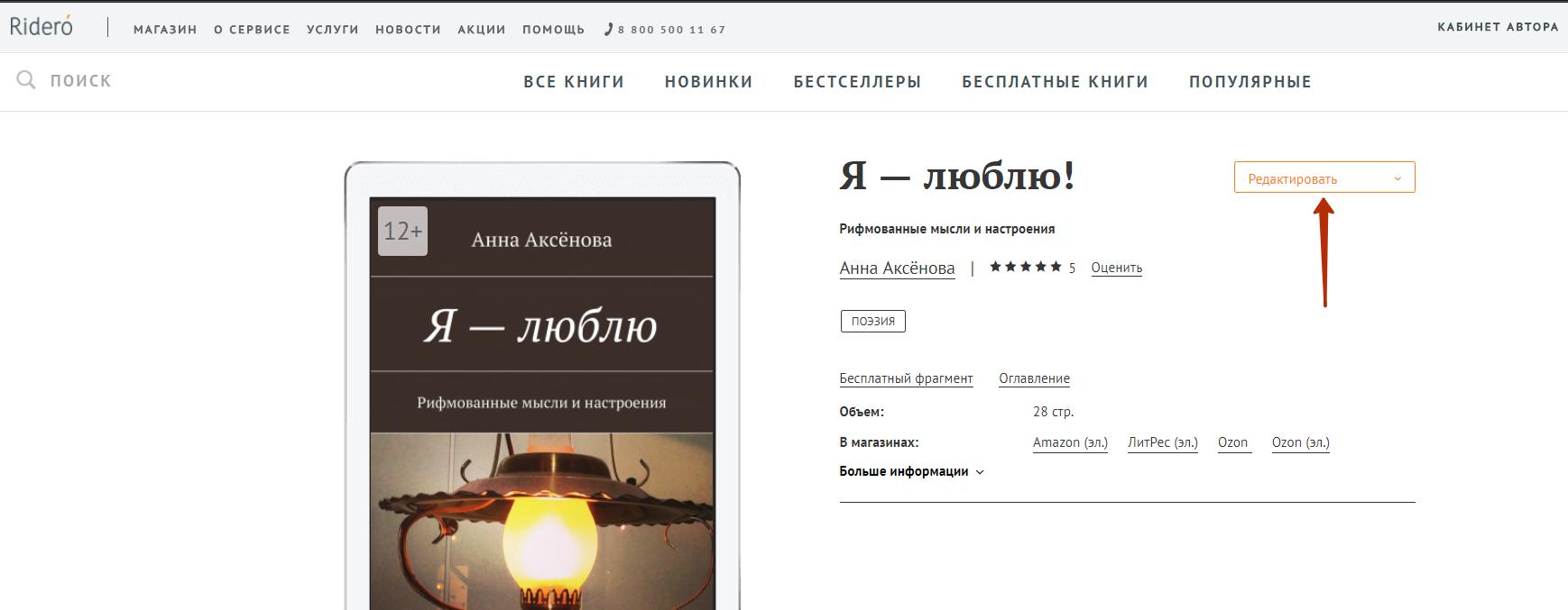 Редактирование_сайта_01.png (1742×678)