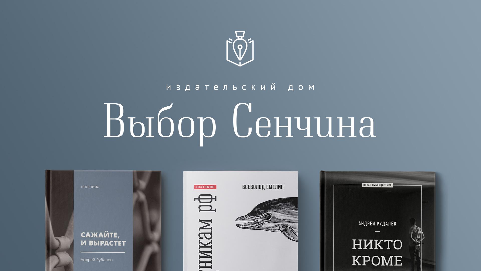 Андрей Рубанов - Сажайте, и вырастет читать онлайн 10